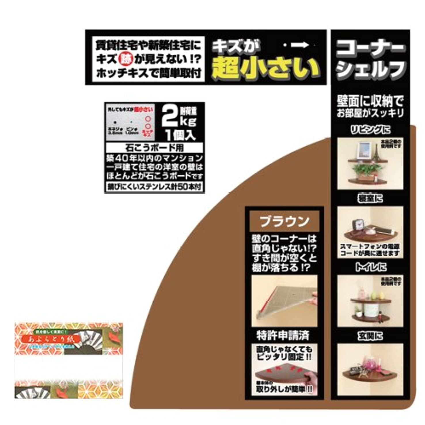滑るレタスネットウエルスジャパン キズが超小さいコーナーシェルフ ブラウン + 高級あぶらとり紙セット