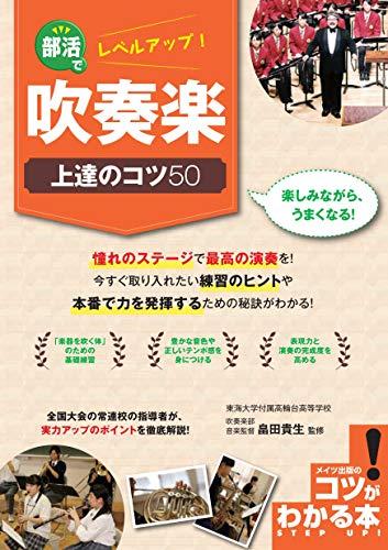 部活でレベルアップ! 吹奏楽 上達のコツ50 (コツがわかる本!)