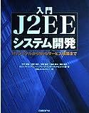 入門 J2EEシステム開発