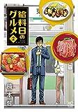 給料日のグルメ コミック 1-2巻セット