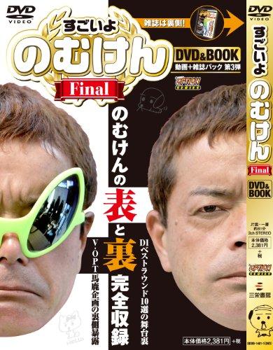 すごいよのむけんFINALDVD & BOOK (<DVD>) (<DVD>)
