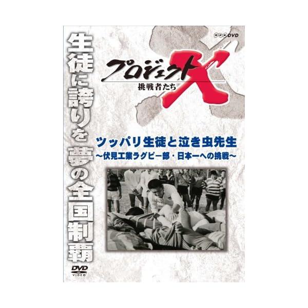 プロジェクトX 挑戦者たち ツッパリ生徒と泣き虫...の商品画像