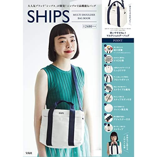 SHIPS MULTI SHOULDER BAG BOOK 画像
