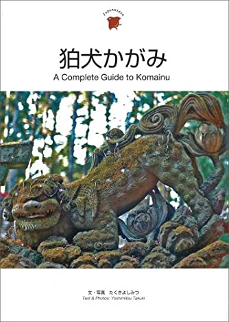狛犬かがみ A Complete Guide to Komainu (Japanesque)