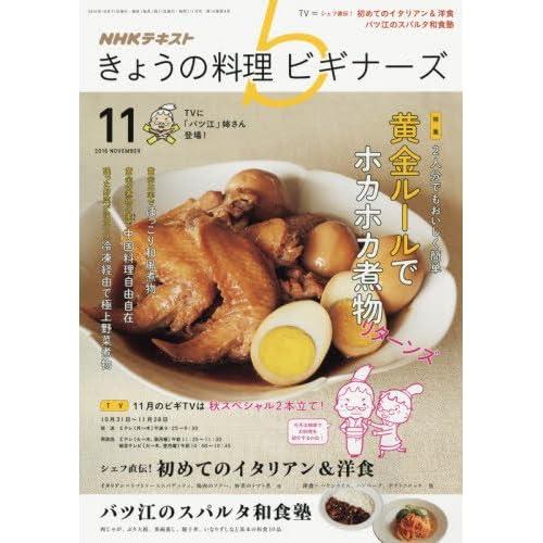 NHK きょうの料理ビギナーズ 2016年 11 月号 [雑誌]