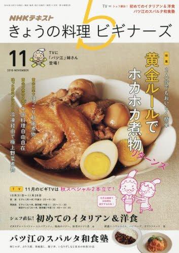 NHKきょうの料理ビギナーズ 2016年11月号 [雑誌] (NHKテキスト)の詳細を見る