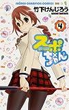 スポ×ちゃん! 4 (少年チャンピオン・コミックス)