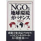 NGOと地球環境ガバナンス
