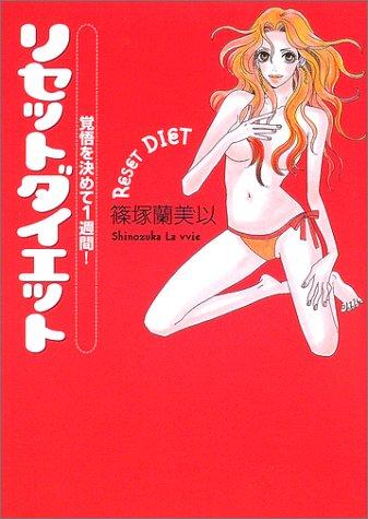 リセットダイエット—覚悟を決めて1週間!