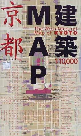 建築MAP京都の詳細を見る