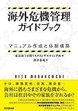 海外危機管理ガイドブック ーマニュアル作成と体制構築ー