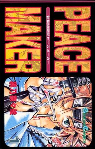 新撰組異聞(いもん)PEACE MAKER (1) (ガンガンコミックス)の詳細を見る