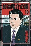 加治隆介の議(10) (ミスターマガジンKC (99))