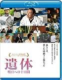 遺体 明日への十日間[Blu-ray/ブルーレイ]