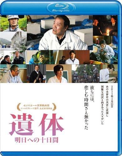 遺体 明日への十日間 [Blu-ray]の詳細を見る