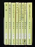 梨木香歩 文庫セット 各種 (文庫古書セット)