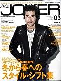 Men's JOKER (メンズ ジョーカー) 2009年 03月号 [雑誌]