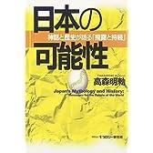 日本の可能性―神話と歴史が語る「飛躍と持続」