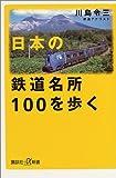日本の鉄道名所100を歩く (講談社+α新書)