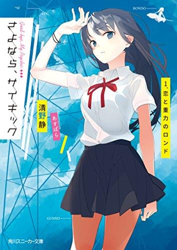 さよなら、サイキック 1.恋と重力のロンド (角川スニーカー文庫)の詳細を見る