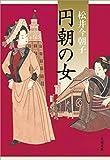 円朝の女 (文春文庫)