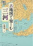 古地図で楽しむ三河 (爽BOOKS)