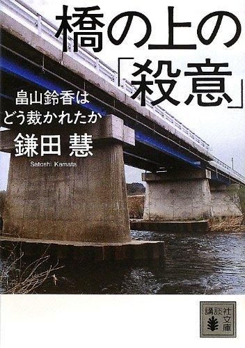 橋の上の「殺意」 <畠山鈴香はどう裁かれたか> (講談社文庫)の詳細を見る