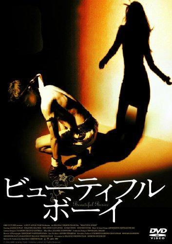 ビューティフル ボーイ APS-91[DVD]