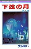 下弦の月 (1) (りぼんマスコットコミックス (1114))