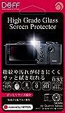 Deff High Grade Glass Screen Protector for SIGMA dp Quattro DPG-SIDPQ