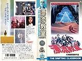 漂流教室 [VHS]