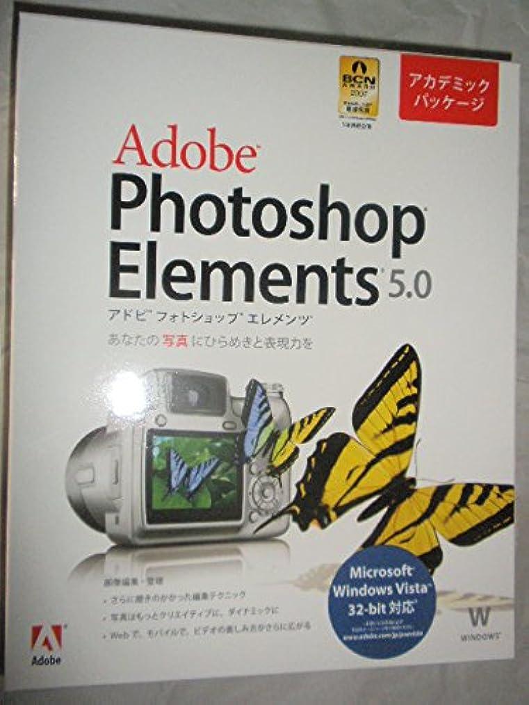 パイント知事ミンチADOBE PHOTOSHOP ELEMENTS 5.0 win アカデミック版