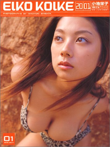 小池栄子2001 IBIZA×TOKYO