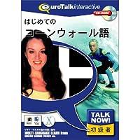 Talk Now! はじめてのコーンウォール語