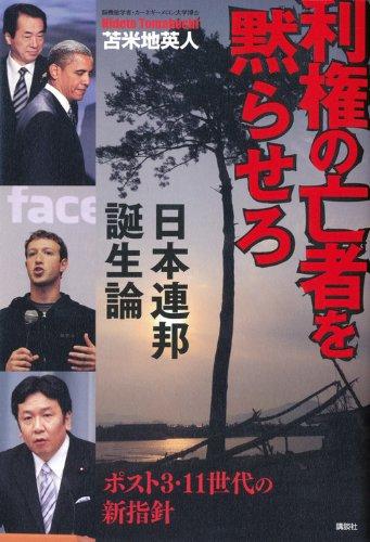 利権の亡者を黙らせろ 日本連邦誕生論の詳細を見る