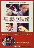 理想の結婚 (角川文庫)