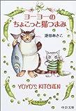 ヨーヨーのちょこっと猫つまみ (中公文庫―てのひら絵本)