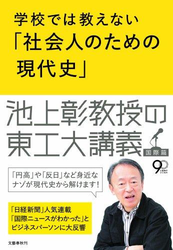 学校では教えない「社会人のための現代史」 池上彰教授の東工大講義の詳細を見る