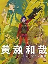 Production I.Gのアニメーター・黄瀬和哉の初画集が9月発売