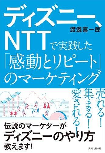 ディズニー、NTTで実践した 「感動とリピート」のマーケティングの詳細を見る