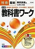 中学教科書ワーク 東京書籍版 新編 新しい社会 歴史 (中学教科書ワーク[2016年改訂版])