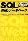 独習テキスト完全図解 SQLWebデータベース