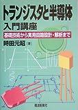 トランジスタと半導体入門講座―基礎技術から実用回路設計・解析まで