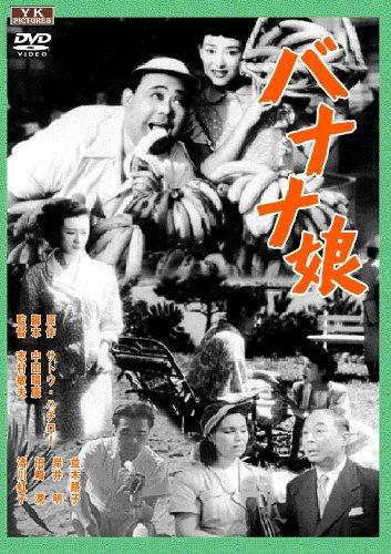 バナナ娘 [DVD]