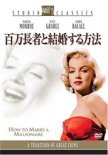 百万長者と結婚する方法 [DVD]の詳細を見る