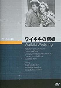 ワイキキの結婚 [DVD]