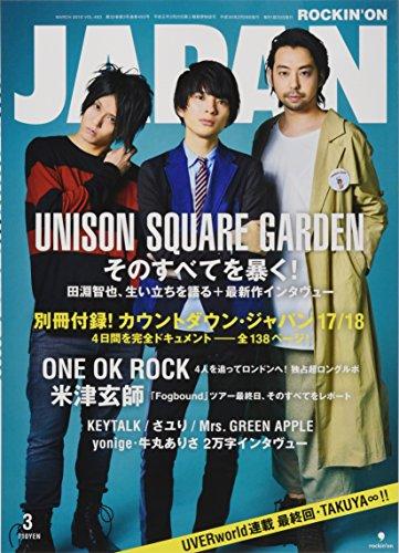 ロッキング・オン・ジャパン 2018年 03 月号 [雑誌]