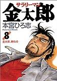 サラリーマン金太郎 8 (ヤングジャンプコミックス)