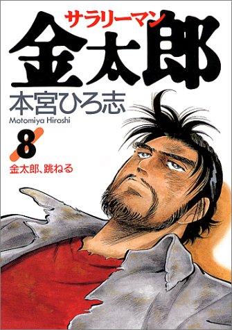 サラリーマン金太郎 (8) (ヤングジャンプ・コミックス)の詳細を見る