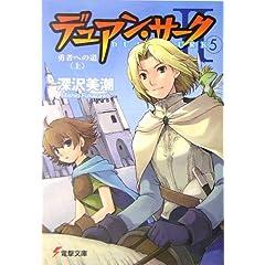 デュアン・サーク2〈5〉勇者への道(上)